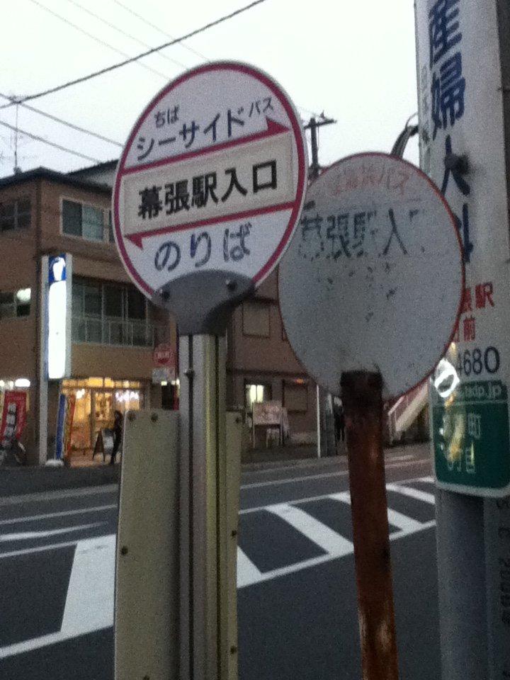 幕張駅入口バス停・降車専用 ...